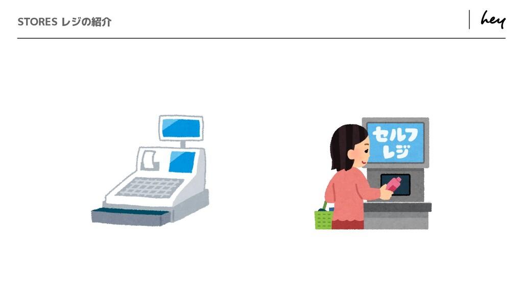 ɹ ɹ STORES レジの紹介
