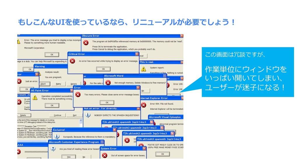 もしこんなUIを使っているなら、リニューアルが必要でしょう︕ この画⾯は冗談ですが、 作業単位...