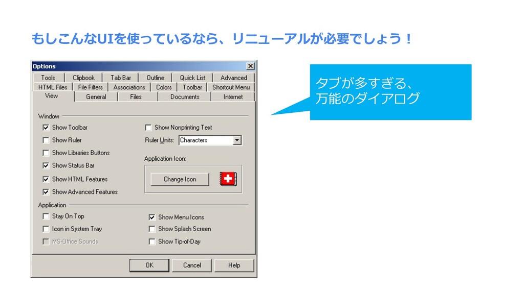 もしこんなUIを使っているなら、リニューアルが必要でしょう︕ タブが多すぎる、 万能のダイアログ