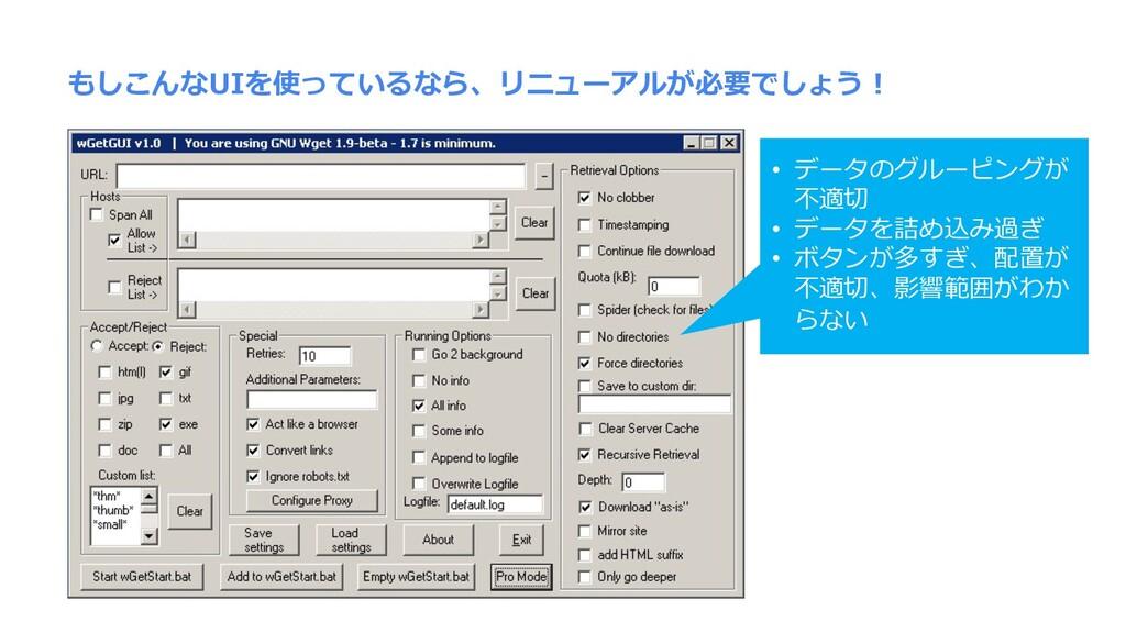 もしこんなUIを使っているなら、リニューアルが必要でしょう︕ • データのグルーピングが 不適...