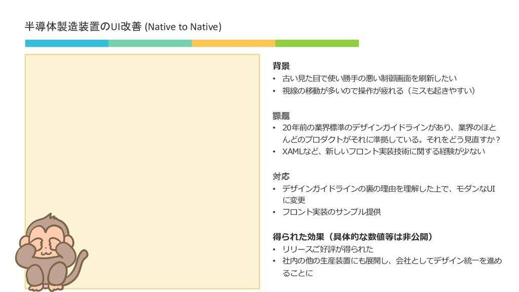半導体製造装置のUI改善 (Native to Native) 背景 • 古い⾒た⽬で使い勝⼿...