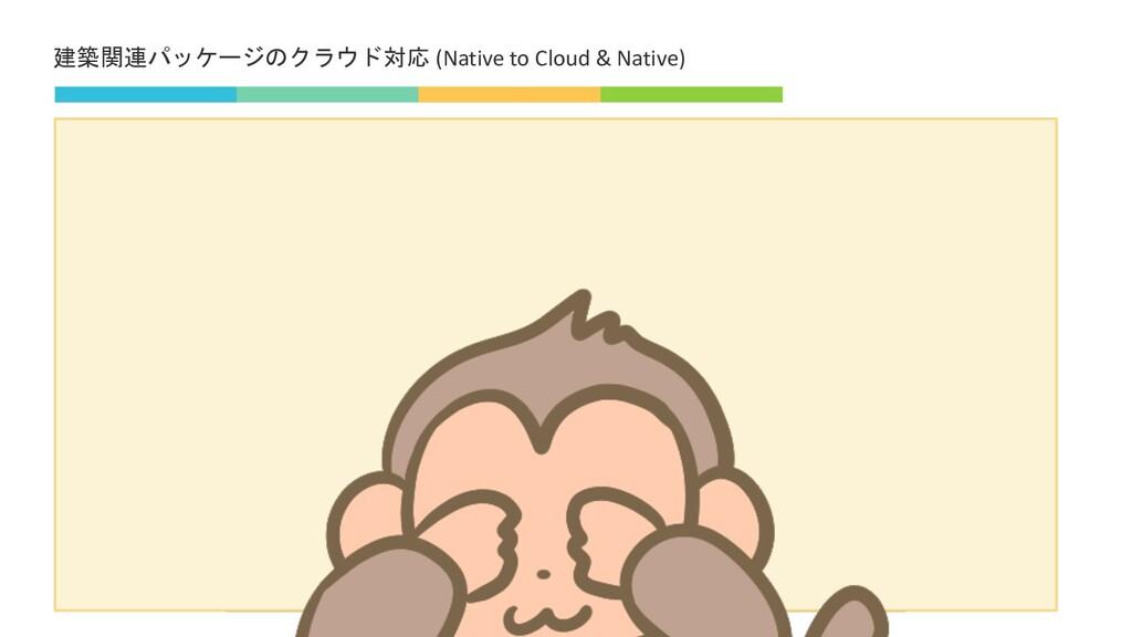 建築関連パッケージのクラウド対応 (Native to Cloud & Native)