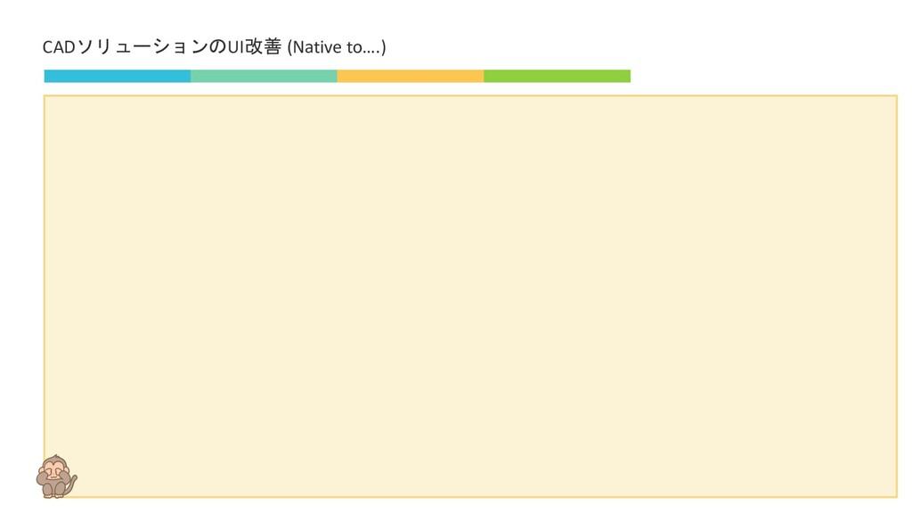 CADソリューションのUI改善 (Native to….)