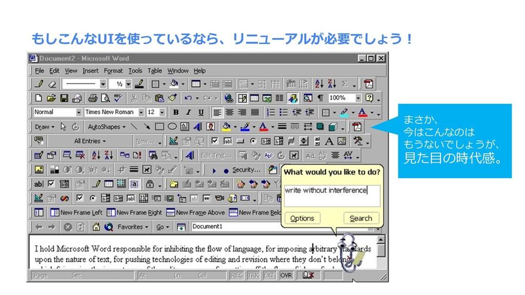 もしこんなUIを使っているなら、リニューアルが必要でしょう︕ まさか、 今はこんなのは もうな...