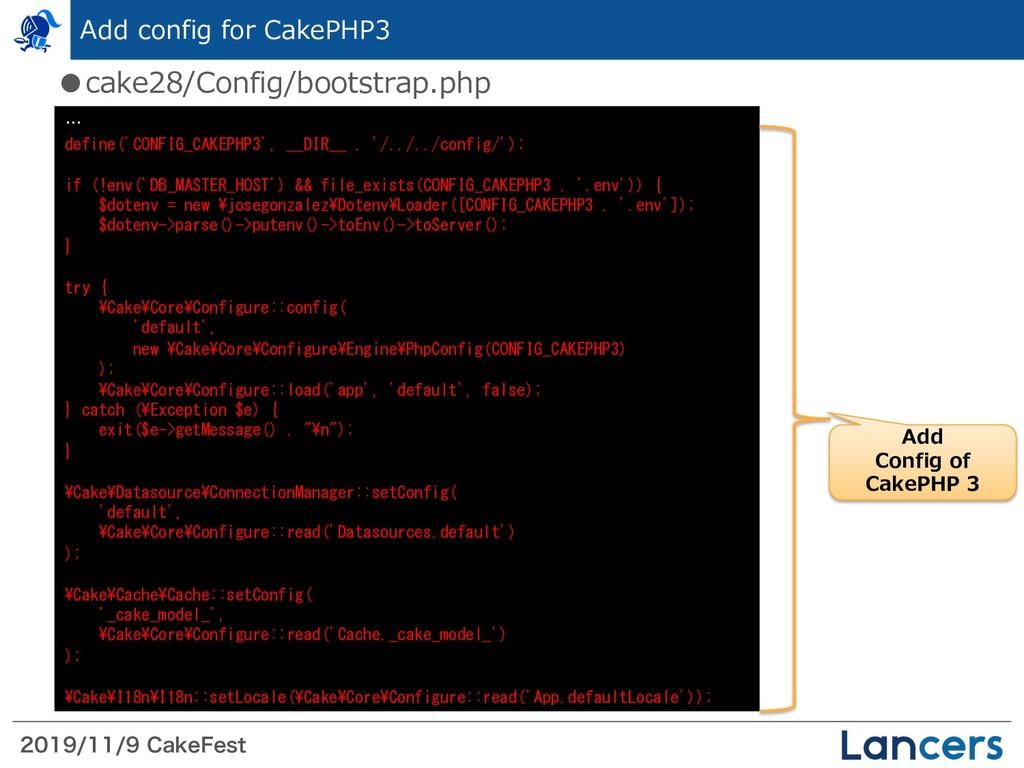 $BLF'FTU Add config for CakePHP3 ●cak...