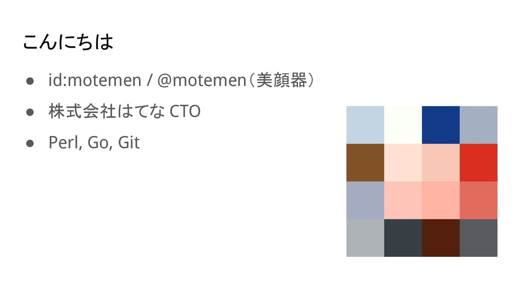 こんにちは ● id:motemen / @motemen(美顔器) ● 株式会社はてな CT...
