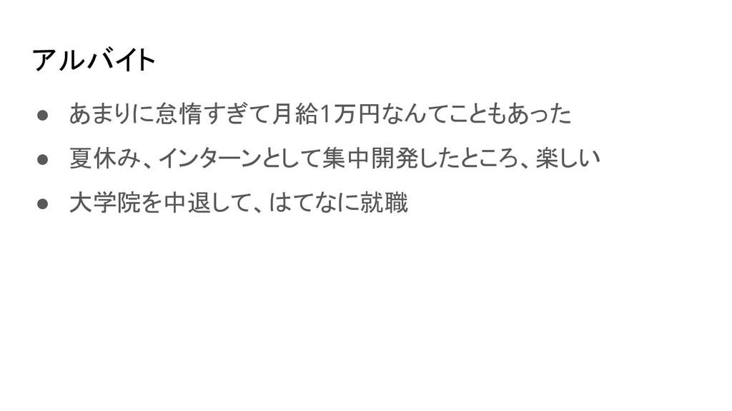 アルバイト ● あまりに怠惰すぎて月給1万円なんてこともあった ● 夏休み、インターンとして集...