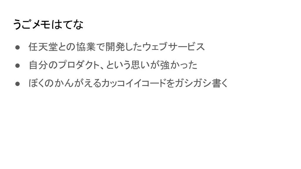 うごメモはてな ● 任天堂との協業で開発したウェブサービス ● 自分のプロダクト、という思いが...