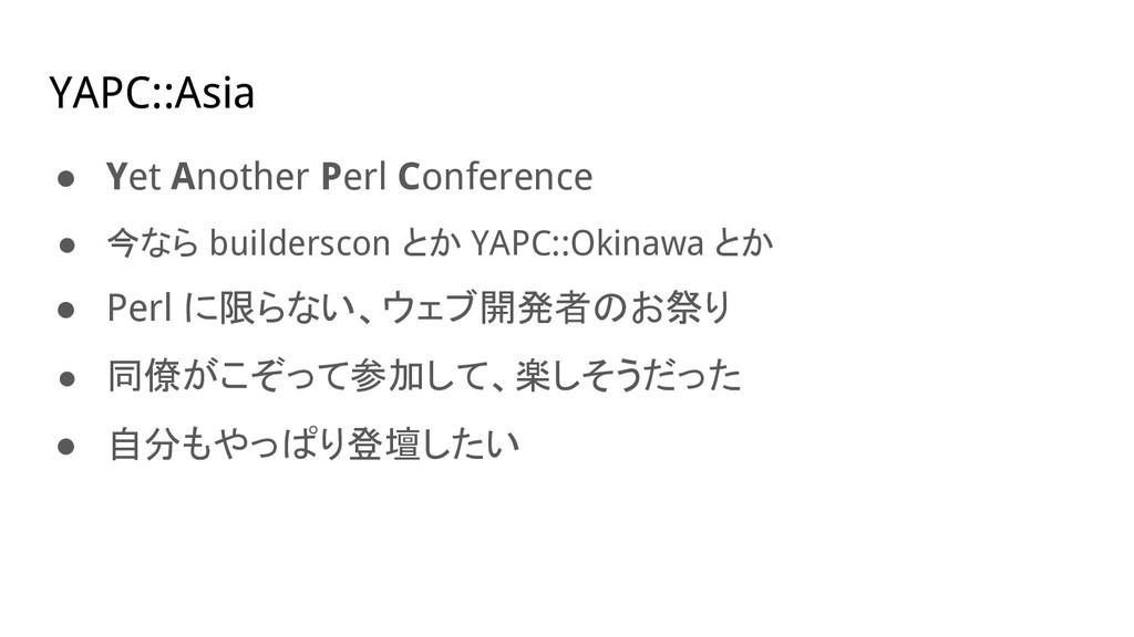 YAPC::Asia ● Yet Another Perl Conference ● 今なら ...