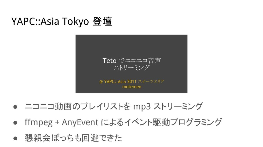 YAPC::Asia Tokyo 登壇 ● ニコニコ動画のプレイリストを mp3 ストリーミン...