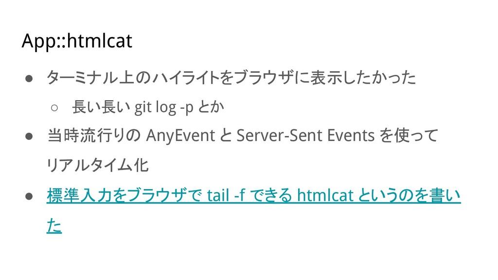 App::htmlcat ● ターミナル上のハイライトをブラウザに表示したかった ○ 長い長い...
