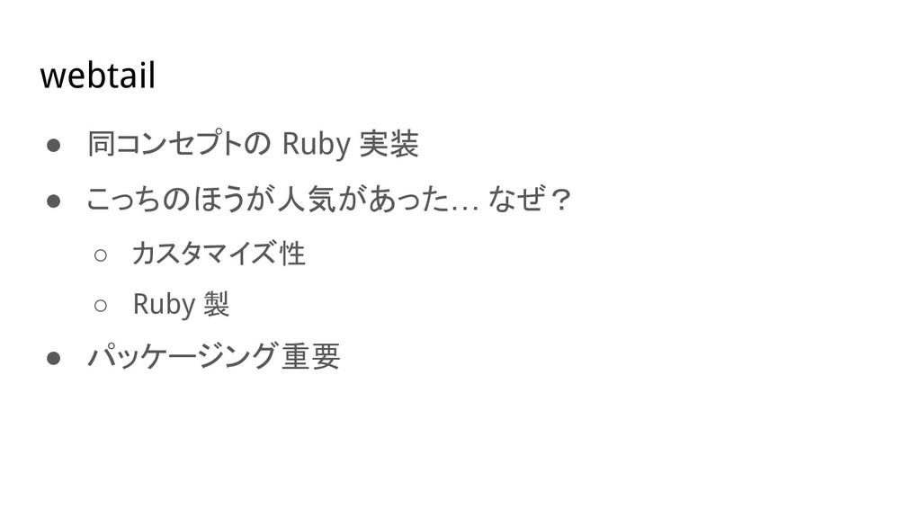 webtail ● 同コンセプトの Ruby 実装 ● こっちのほうが人気があった… なぜ? ...
