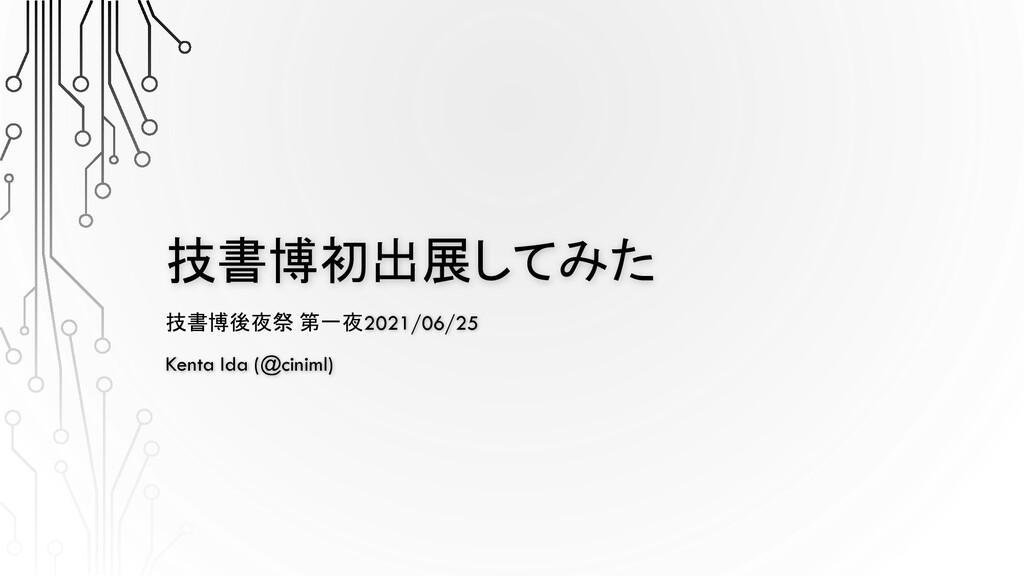 技書博初出展してみた 技書博後夜祭 第一夜2021/06/25 Kenta Ida (@cin...