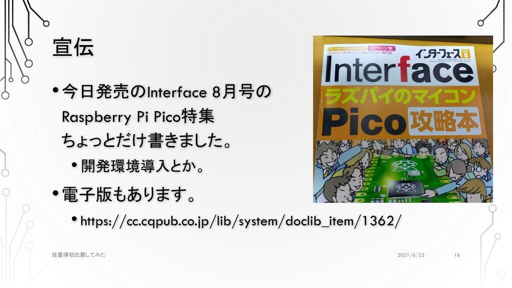 宣伝 2021/6/25 技書博初出展してみた •今日発売のInterface 8月号の Ra...