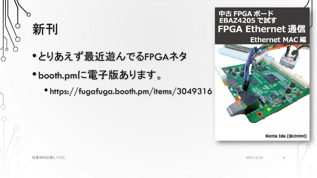 新刊 2021/6/25 技書博初出展してみた •とりあえず最近遊んでるFPGAネタ •boo...