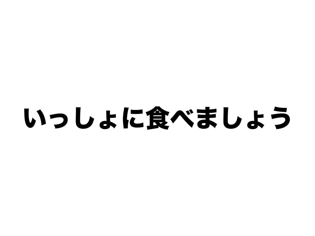 ͍ͬ͠ΐʹ৯·͠ΐ͏