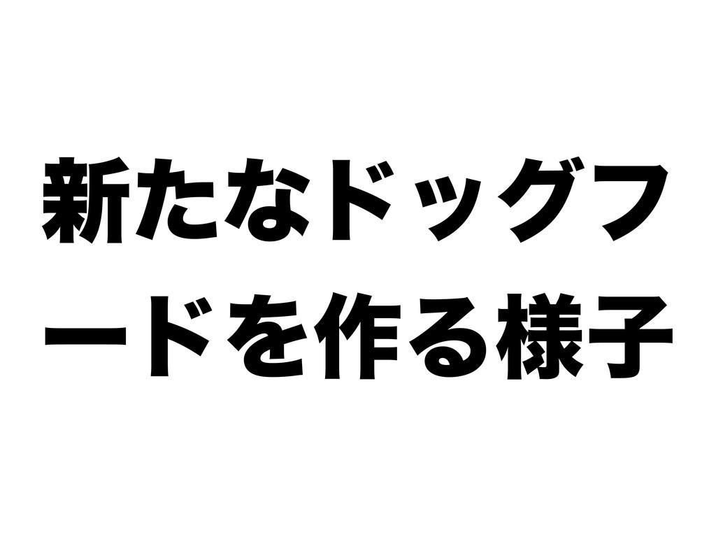 ৽ͨͳυοάϑ ʔυΛ࡞Δ༷ࢠ