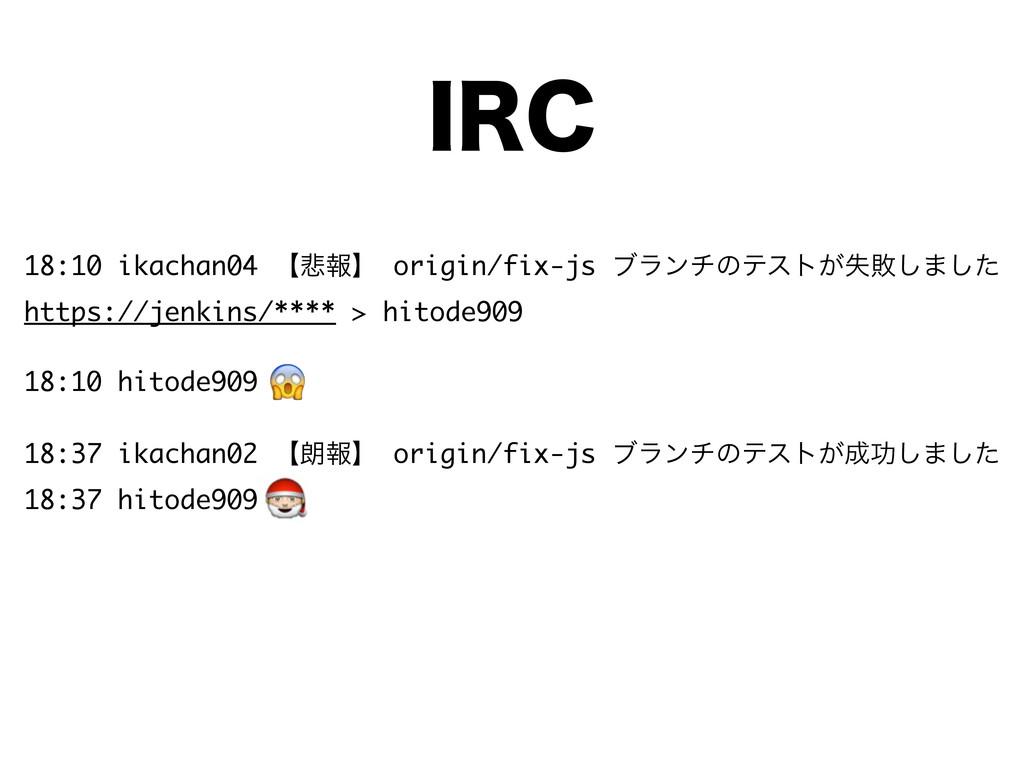 18:10 ikachan04 ʲ൵ใʳ origin/fix-js ϒϥϯνͷςετ͕ࣦഊ͠...
