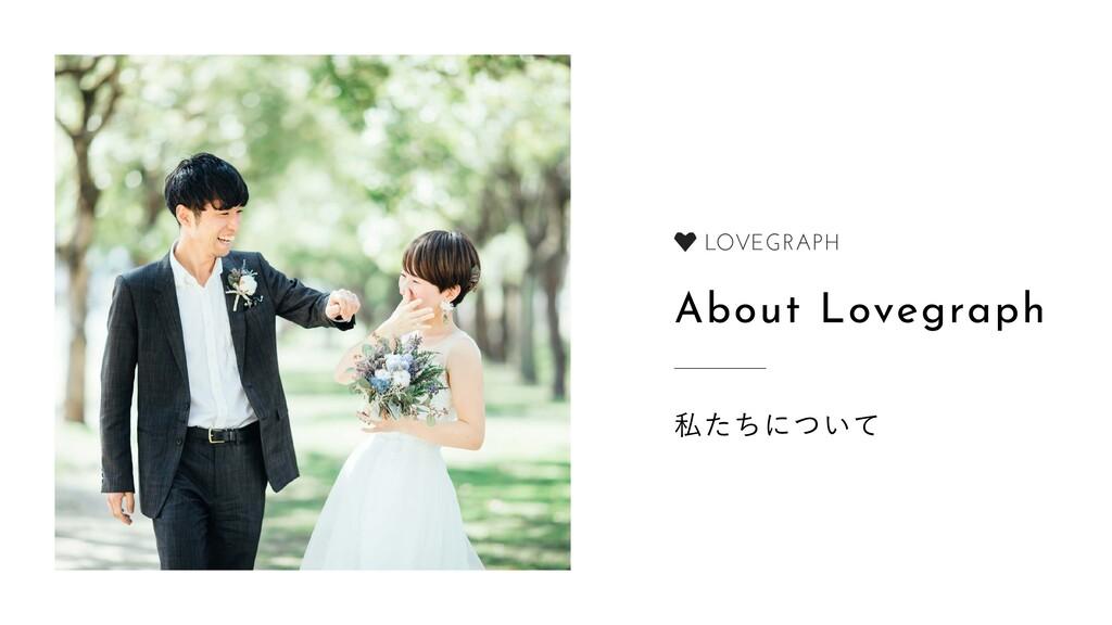 About Lovegraph 私たちについて