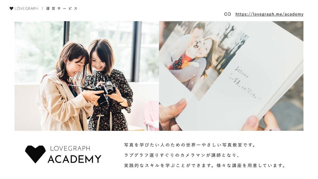 | 運 営 サ ー ビ ス 写真を学びたい人のための世界一やさしい写真教室です。  ラブグラフ...