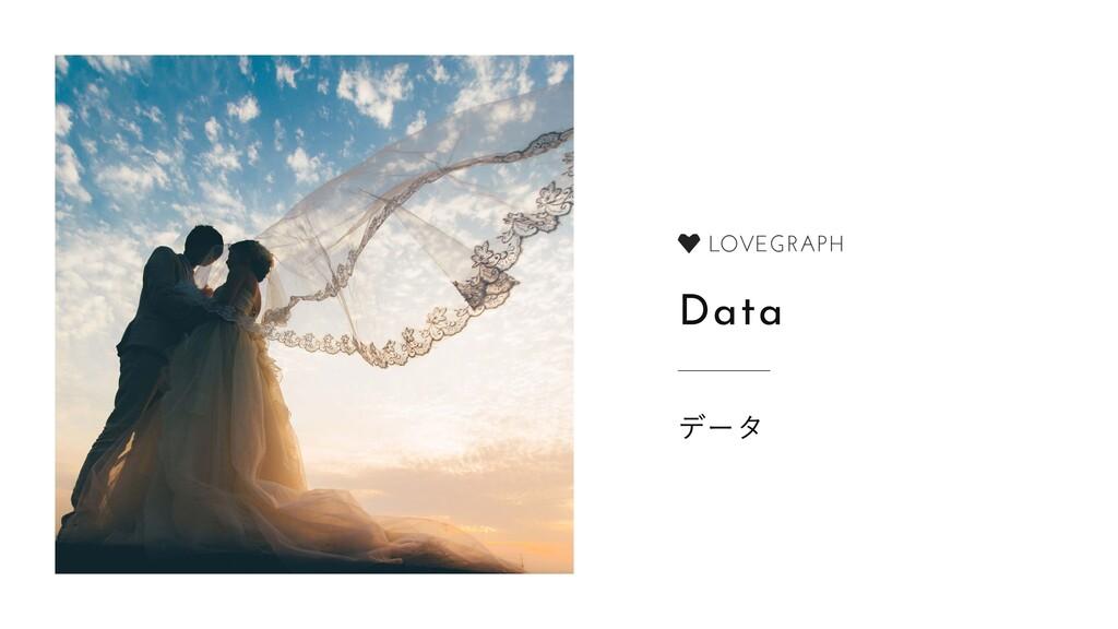 Data データ