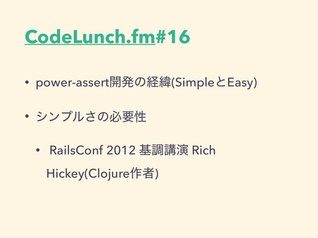 CodeLunch.fm#16 • power-assert։ൃͷܦҢ(SimpleͱEasy...