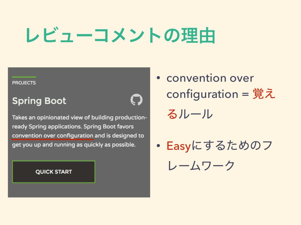 ϨϏϡʔίϝϯτͷཧ༝ • convention over configuration = ֮͑...