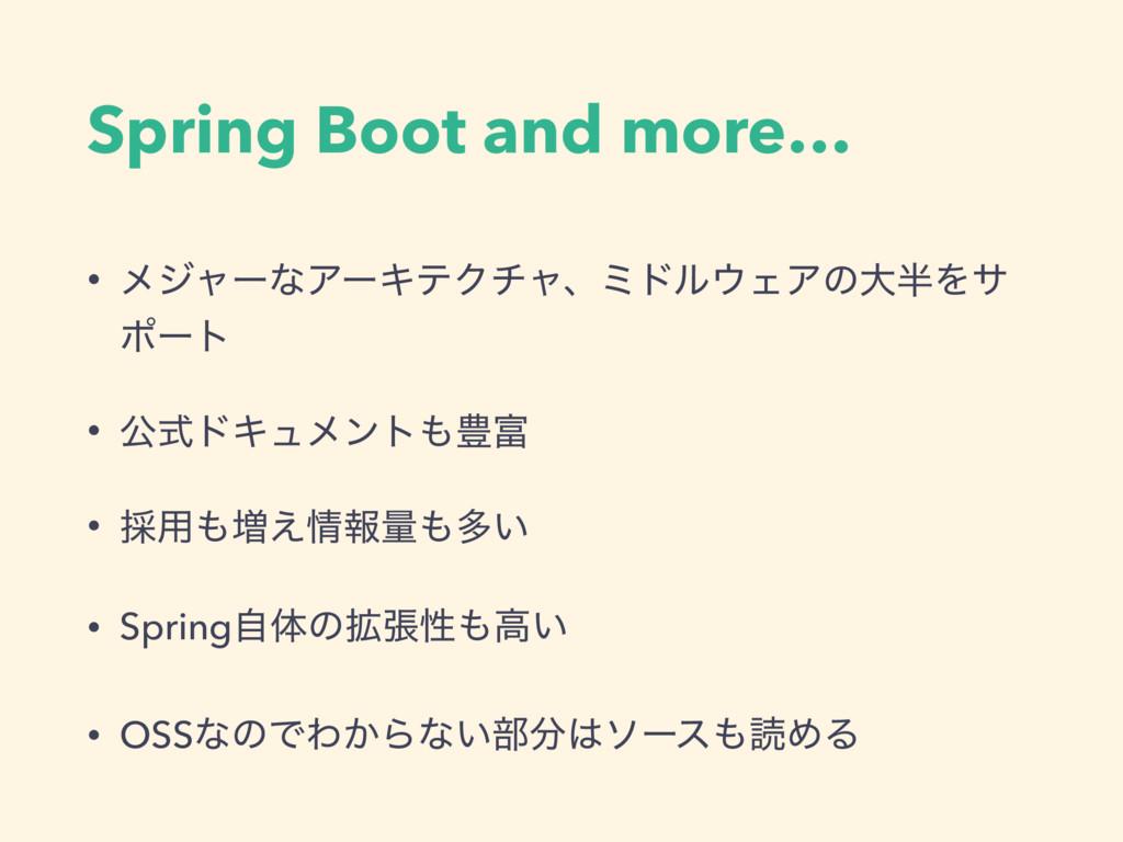 Spring Boot and more… • ϝδϟʔͳΞʔΩςΫνϟɺϛυϧΣΞͷେΛ...