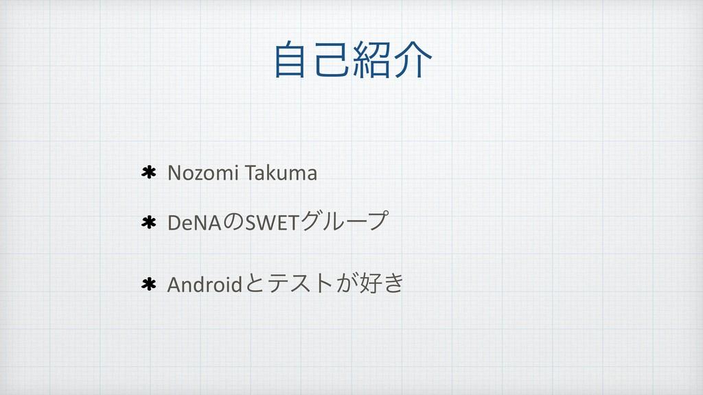 ࣗݾհ Nozomi Takuma DeNAͷSWETάϧʔϓ Androidͱςετ͕͖
