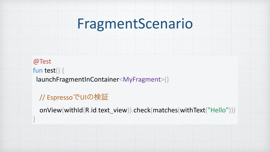 FragmentScenario @Test fun test() { launchFragm...