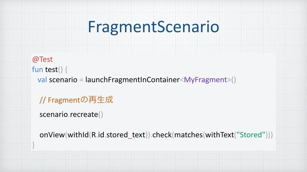 FragmentScenario @Test fun test() { val scenari...