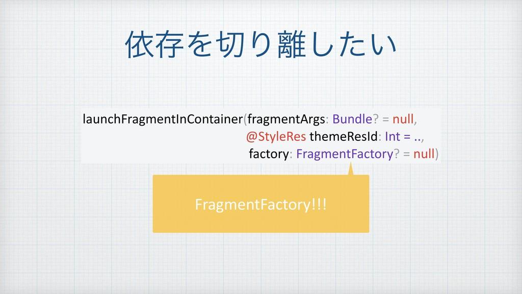 launchFragmentInContainer(fragmentArgs: Bundle?...