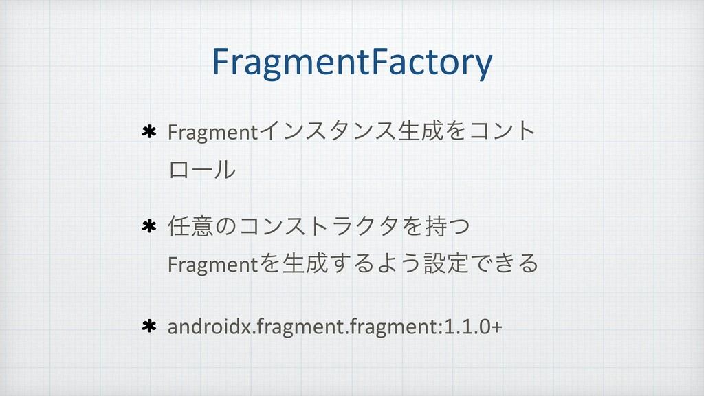 FragmentFactory FragmentΠϯελϯεੜΛίϯτ ϩʔϧ ҙͷίϯε...