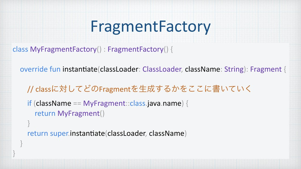 FragmentFactory class MyFragmentFactory() : Fra...