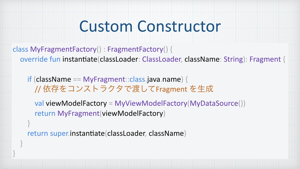 Custom Constructor class MyFragmentFactory() : ...