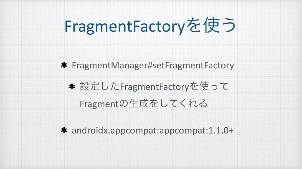 FragmentFactoryΛ͏ FragmentManager#setFragmentF...