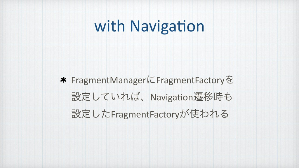 with NavigaNon FragmentManagerʹFragmentFactoryΛ...