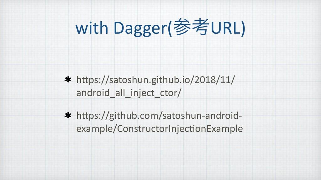 with Dagger(ߟURL) h]ps://satoshun.github.io/20...