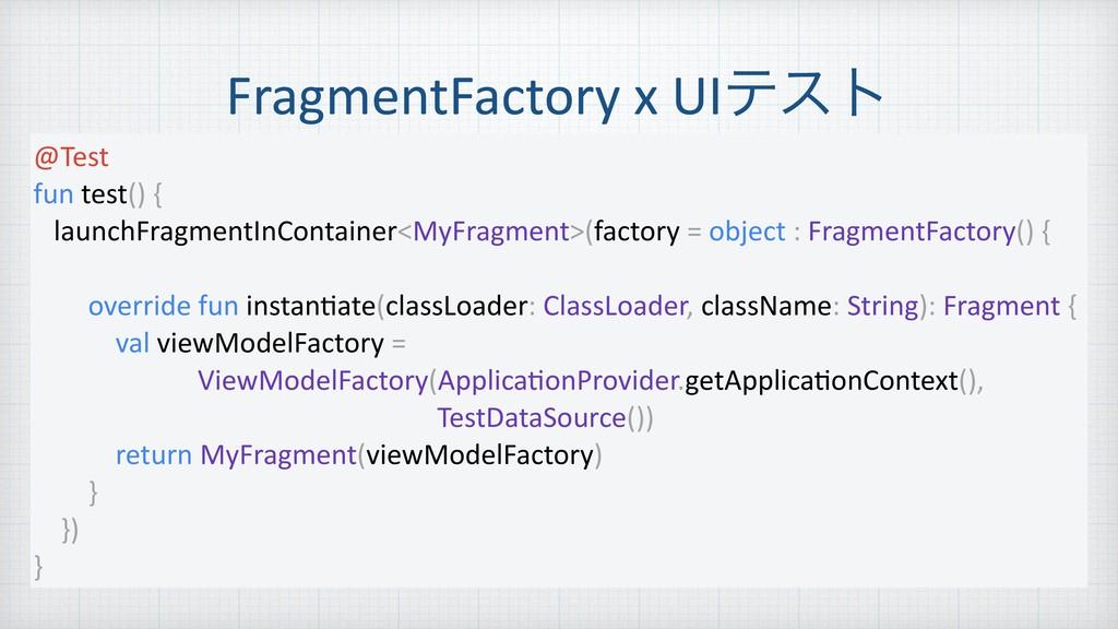 FragmentFactory x UIςετ @Test fun test() { laun...
