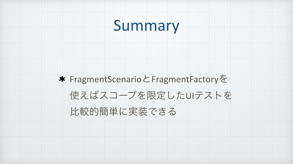 Summary FragmentScenarioͱFragmentFactoryΛ ͑ε...