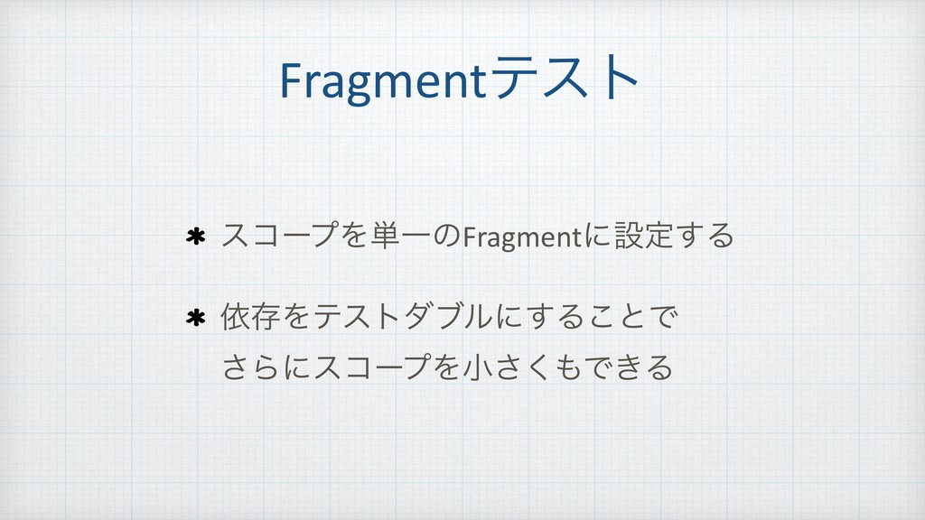 Fragmentςετ είʔϓΛ୯ҰͷFragmentʹઃఆ͢Δ ґଘΛςετμϒϧʹ͢Δ͜...