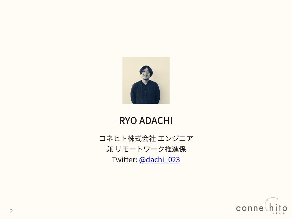 RYO ADACHI Twitter: @dachi_023