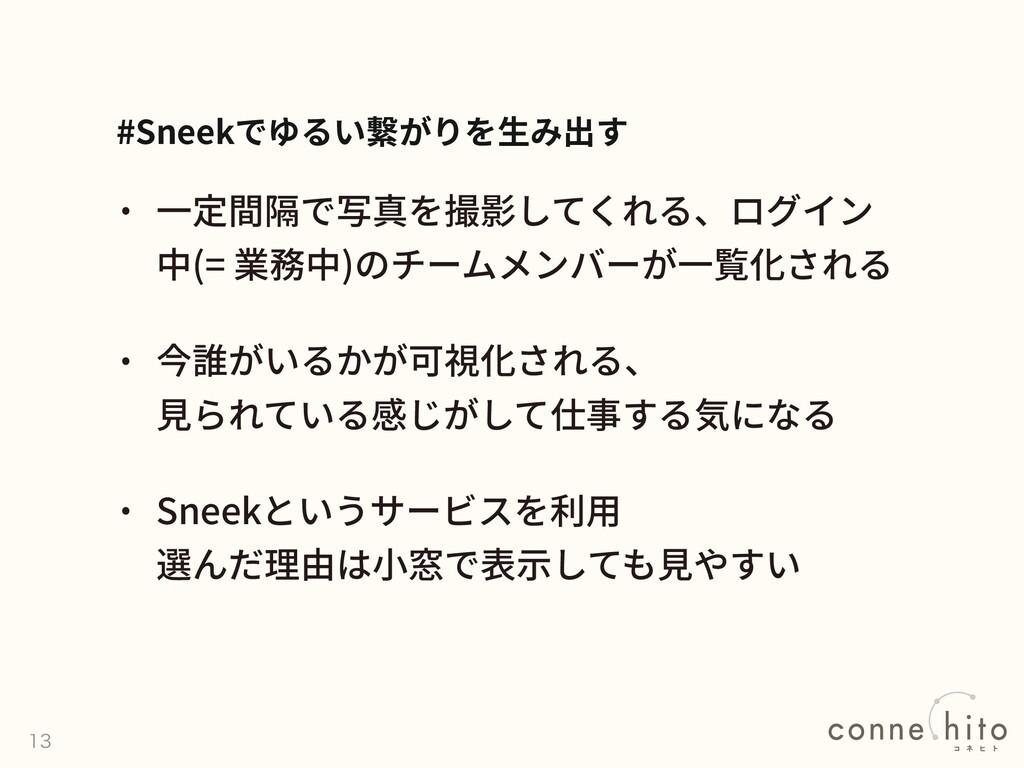 (= )  Sneek  #Sneek