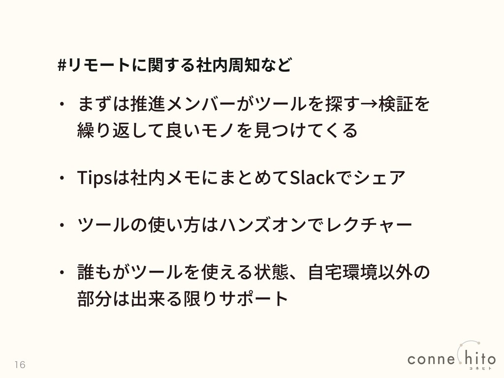 Tips Slack #