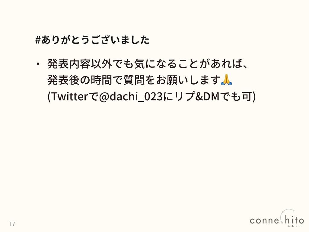 (Twitter @dachi_023 &DM ) #