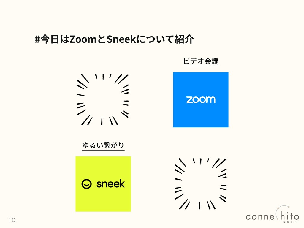 # Zoom Sneek