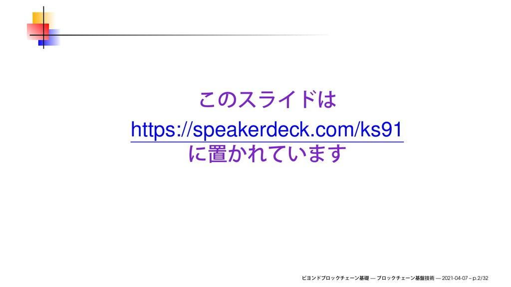 https://speakerdeck.com/ks91 — — 2021-04-07 – p...
