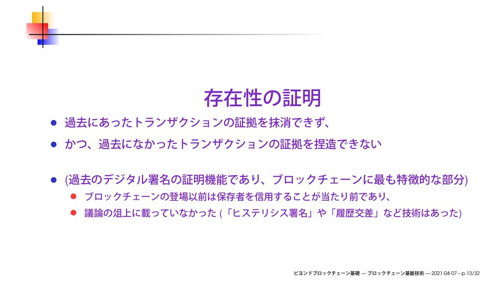 ( ) ( ) — — 2021-04-07 – p.13/32