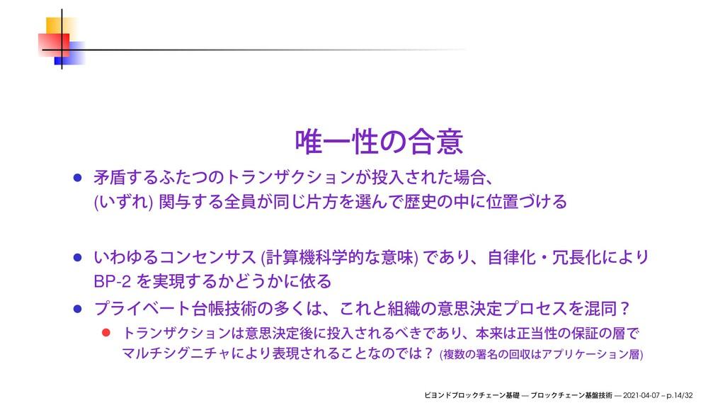 ( ) ( ) BP-2 ( ) — — 2021-04-07 – p.14/32