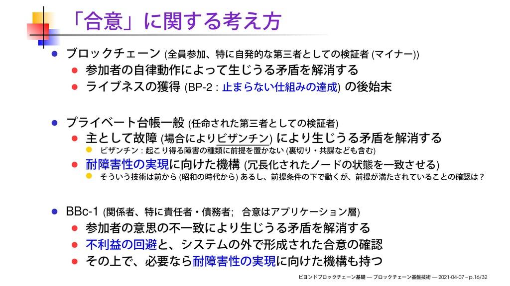( ( )) (BP-2 : ) ( ) ( ) : ( ) ( ) ( ) BBc-1 ( ...